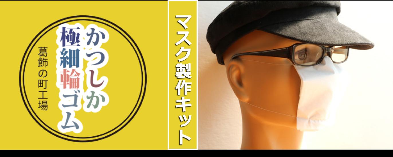 マスク 作成 キット