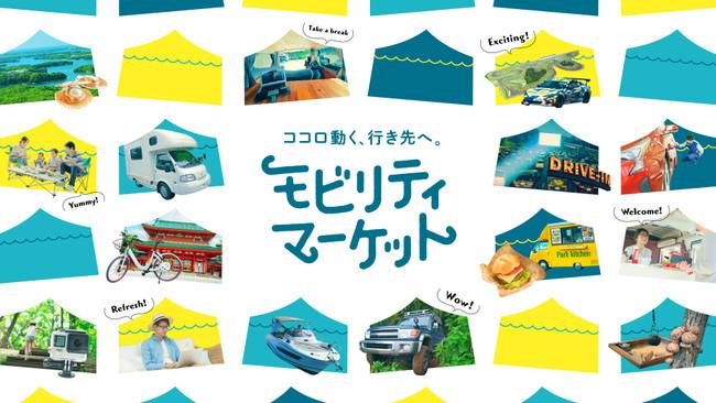 KINTO、多様なモビリティサービスを提供するオンラインプラットフォーム「モビリティマーケット」を2021年4月にオープン