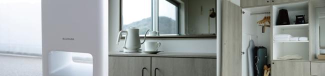 デザイン性の高い家電類が滞在中の利便性をアップ