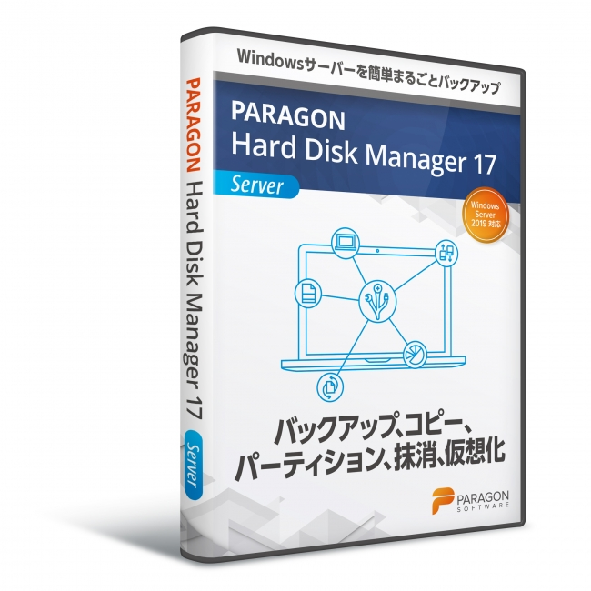 Paragon Hard Disk Manager 17 Server