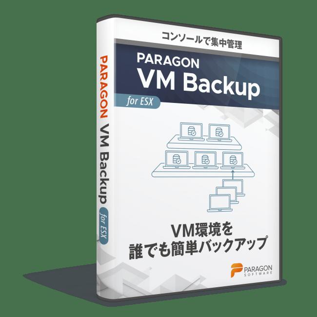 Paragon VM Backup 製品パッケージ