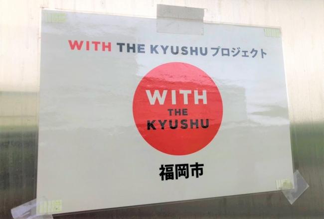 福岡市のプロジェクト「WITH THE KYUSYU」