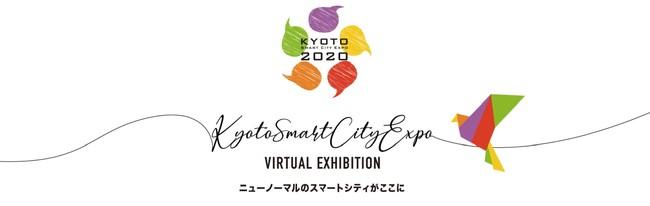 ニューノーマルのスマートシティがここに!「京都スマートシティエキスポ2020」 開催