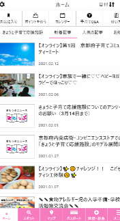 リニューアル後のホーム画面イメージ。メニューや記事の内容を一目で分かりやすく表示