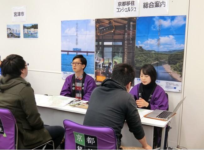 京都移住コンシェルジュによる 個別相談の様子