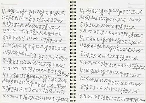 廣川照章「1月1日」 ボールペン、ノート 制作年不明