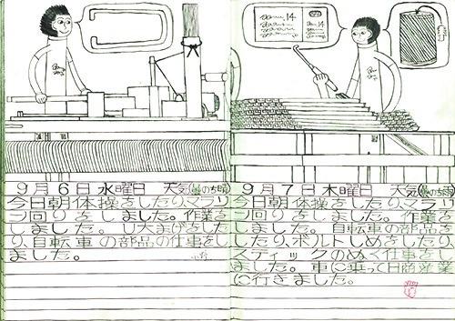 唯勝也 「1995年9月6-7日」 ノート、鉛筆、ボールペン