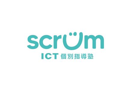スクラムICT個別指導塾ロゴ