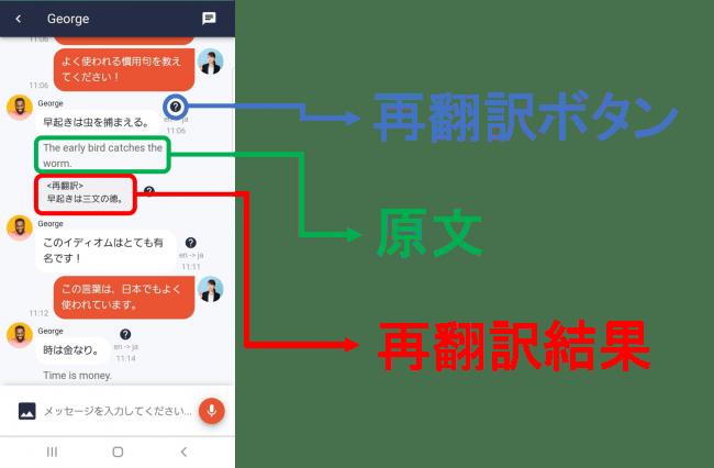 再翻訳イメージ