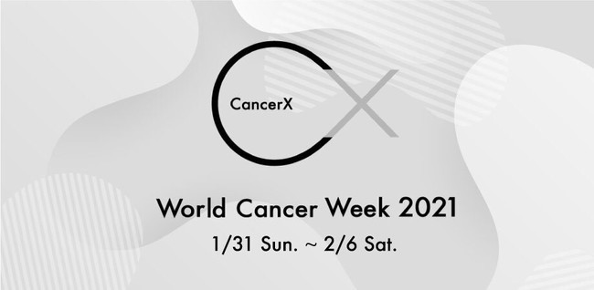 World Cancer Week 2021ポスター