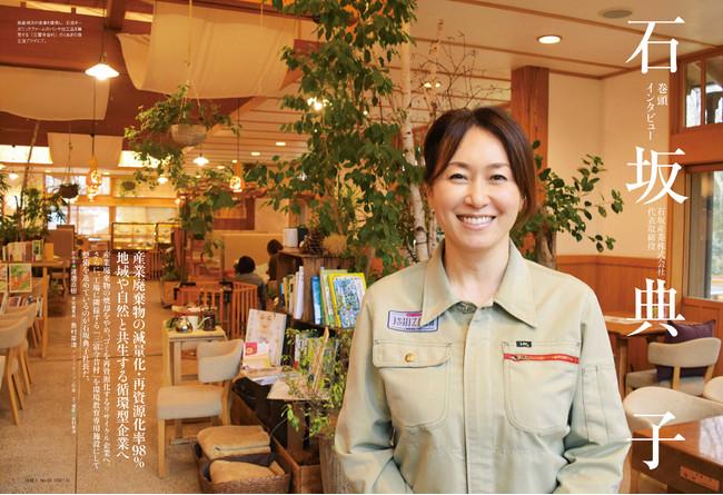 巻頭インタビューは、ごみを再資源化するリサイクル企業を目指す石坂典子さん