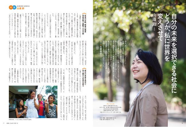 『この割れた世界の片隅で』(note)で一躍注目を集めた山邊鈴さん