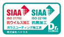 SIAA認証シール