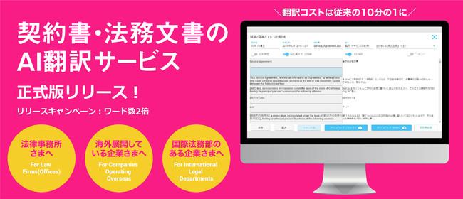 AI法務契約書翻訳レビュー