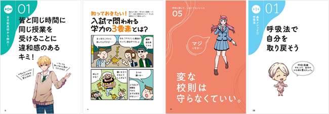 左から順に、「1.高校脱出マニュアル」「2.これからの新しい勉強法」「3.高校生しなくてもいいこと」「4.本番であがらない最高の方法がある。」紙面イメージ