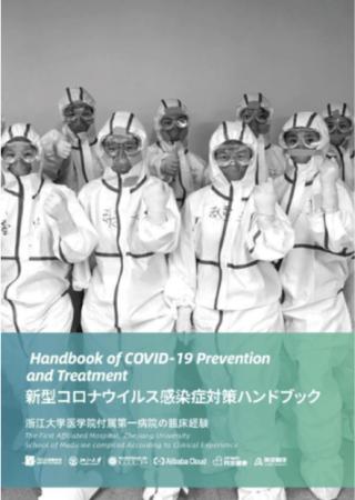 ジャック・マー氏によって日本語訳されたハンドブック