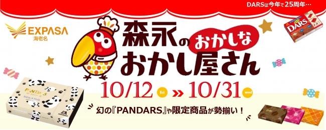 幻の『PANDARS』など限定復刻!「森永のおかしなおかし屋さん」が期間限定出店♪@EXPASA海老名(上り)10月12日(金)~10月31日(水) #森永 #DARS #キョロちゃん @ EXPASA海老名(上り) | 海老名市 | 神奈川県 | 日本