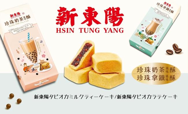 新東陽 タピオカミルクティーケーキ
