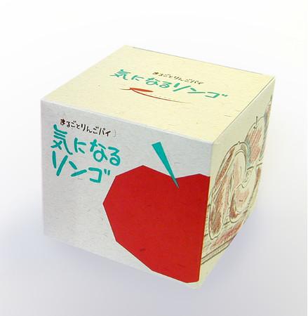 【青森】気になるリンゴ 864円