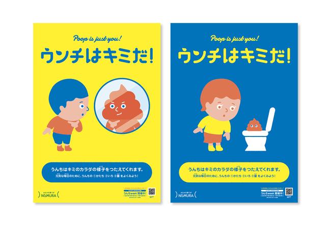 A2サイズポスター。男の子、女の子バージョンの2パターン。