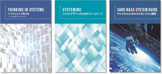 システム思考やモデリングを学べる資料