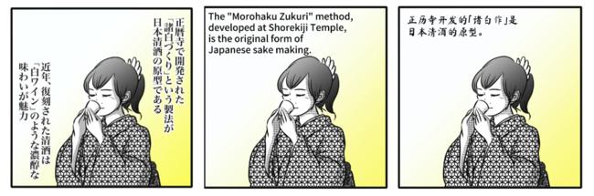 (左から)日本語版・英語版・中国語版の1コマ