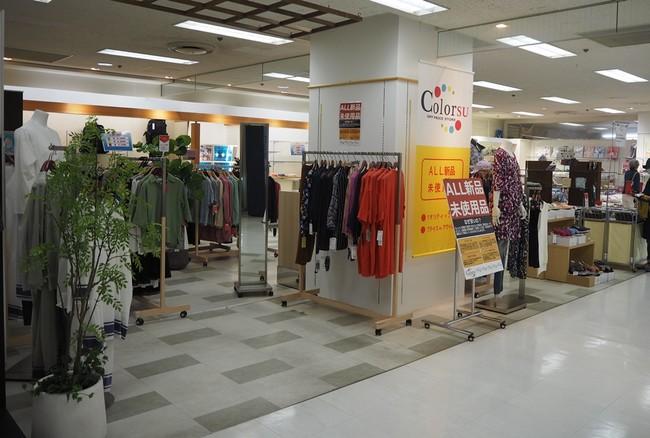 NEW「Colorsu(カラス)」<3月24日オープン済>