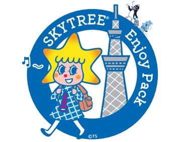 スカイツリー(R)エンジョイパック (C)TOKYO-SKYTREE
