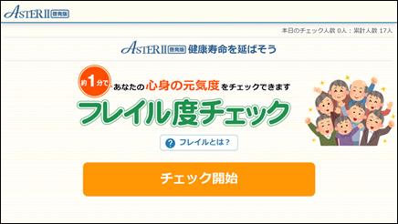 ASTERII啓発版TOP