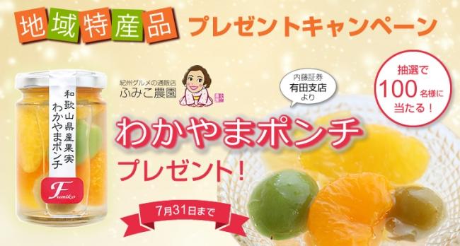「和歌山県有田川町」地域特産品プレゼントキャンペーン