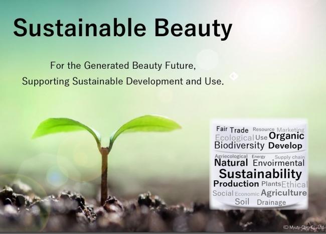 独自の「SDGs ソリューション」により、 真の「サステナブル・ビューティー」を提唱します。 イメージ:(C) Myuty‐Chic., Co., Ltd.