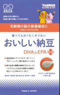 おいしい納豆DHA&EPA プラス