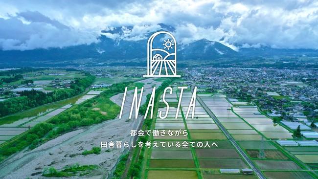 INASTA キービジュアル