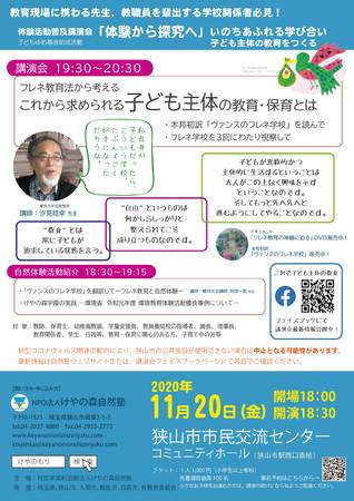 11月20日講演会チラシ(表面)