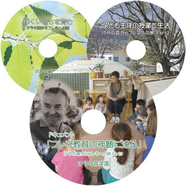 DVDドキュメント「フレネ教育の神髄に迫る」