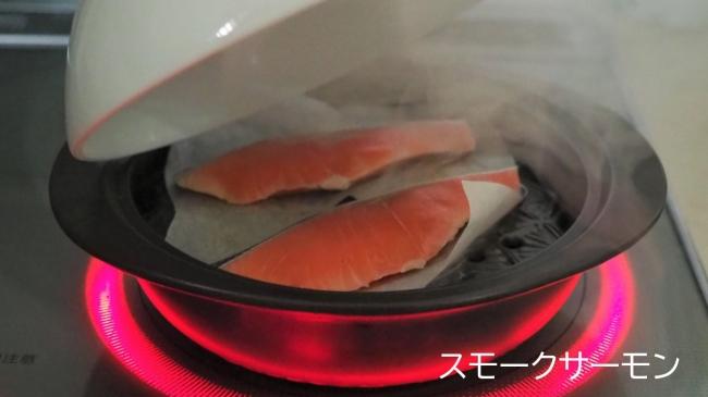 スモーク(燻製)料理