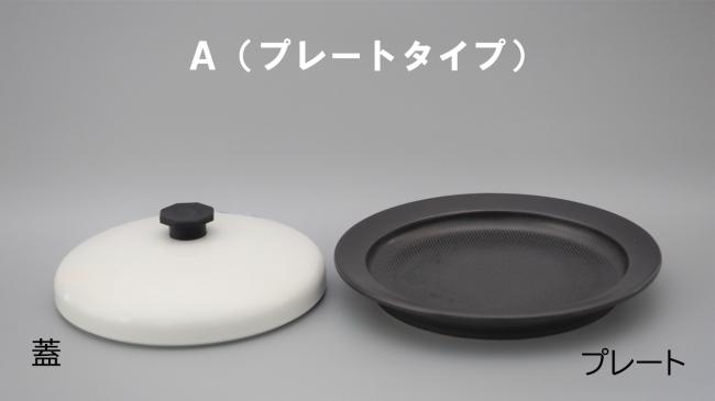 A(プレートタイプ)