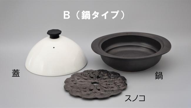 B(鍋タイプ)