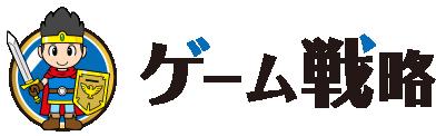 ゲーム戦略ロゴ