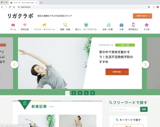 リガクラボ Website