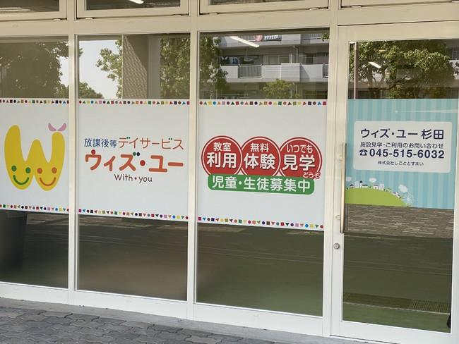 ウィズ・ユー杉田