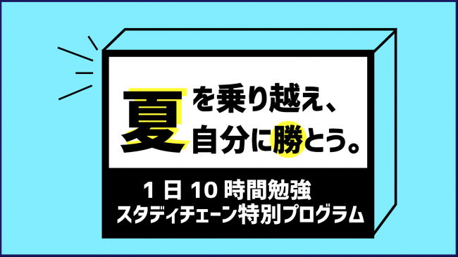 時間 勉強 日 10 1 【勉強量UP!!】1日10時間勉強する方法とコツ|不登校から早稲田へ