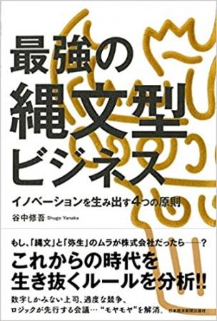 最強の縄文型ビジネス イノベーションを生み出す4つの原則(日本経済新聞出版社)谷中修吾 著