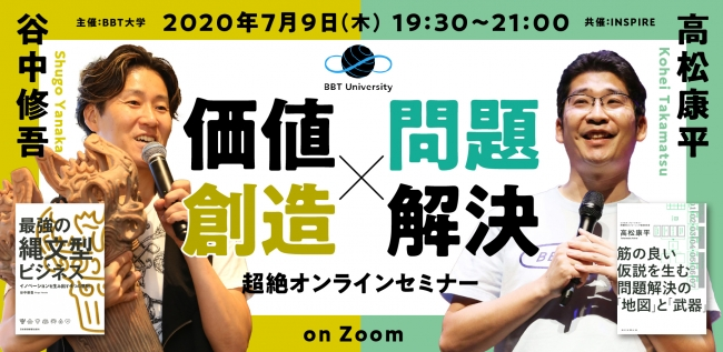 超絶オンラインセミナーに登壇する谷中修吾氏(左)と高松康平氏(右)