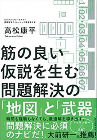 筋の良い仮説を生む 問題解決の「地図」と「武器」(朝日新聞出版)高松康平 著