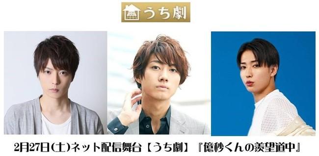 2月27日(土)ネット配信舞台【うち劇】『億秒くんの羨望道中』