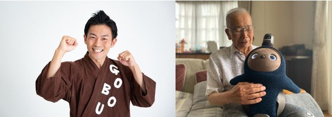 写真左:ごぼう先生  写真右:おじいちゃんとLOVOT「さとる」