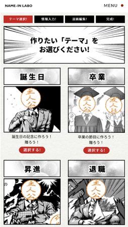 1.ストーリーテーマ選択