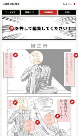 3.セリフ・ナレーションの編集