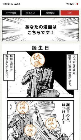 4.オリジナルコミック完成